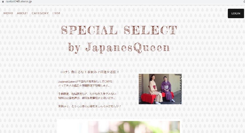 スペシャルセレクトby JapanesQueenサイト