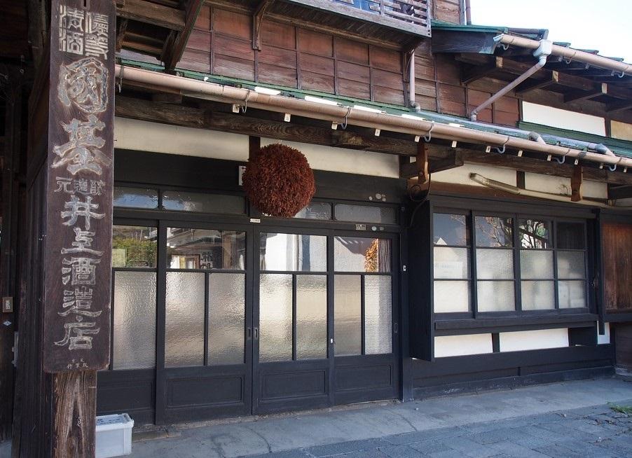 『箱根山』井上酒造(神奈川)